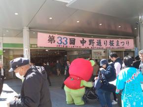 中野.jpg